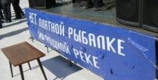 В подмосковной Лобне прошел митинг против платной рыбалки