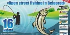 В Белгороде пройдет первый фестиваль по уличной рыбалке